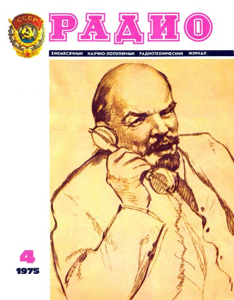Ленин и советское радио